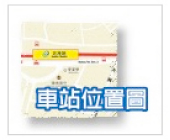 車站位置圖